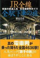 【バーゲン本】JR全線全駅下車の旅