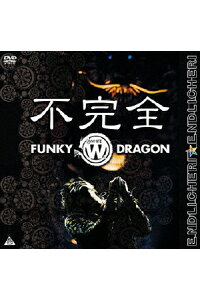 不完全FUNKYWHITEDRAGON[ENDLICHERI☆ENDLICHERI]