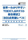 CD2枚付 世界一わかりやすいTOEIC L&Rテスト総合模試2[800点突破レベル] [ 関 正生 ]