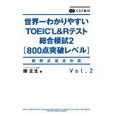 世界一わかりやすいTOEIC L&Rテスト総合模試(Vol.2) 800点突破レベル