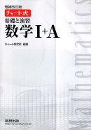 チャート式基礎と演習数学1+A増補改訂版