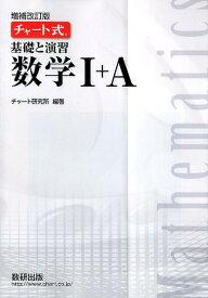 チャート式基礎と演習数学1+A増補改訂版 [ チャート研究所 ]
