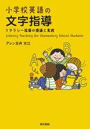 小学校英語の文字指導:リタラシー指導の理論と実践