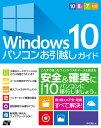 Windows10パソコンお引越しガイド 10/8.1/7対応 [ 井村克也 ]