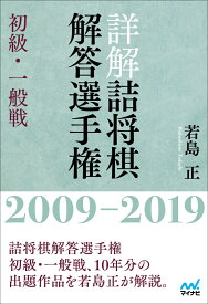 詳解 詰将棋解答選手権 初級・一般戦 2009〜2019 [ 若島正 ]