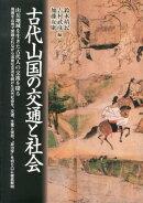 古代山国の交通と社会