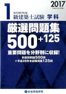 1級建築士試験学科厳選問題集500+125(2017)