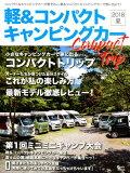 軽&コンパクトキャンピングカー(2018 夏) 小さなキャンピングカーで旅に出るコンパクトトリップ (Grafis mook)