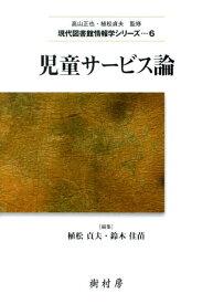 児童サービス論 (現代図書館情報学シリーズ) [ 植松貞夫 ]
