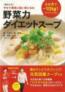 【バーゲン本】野菜力ダイエットスープ