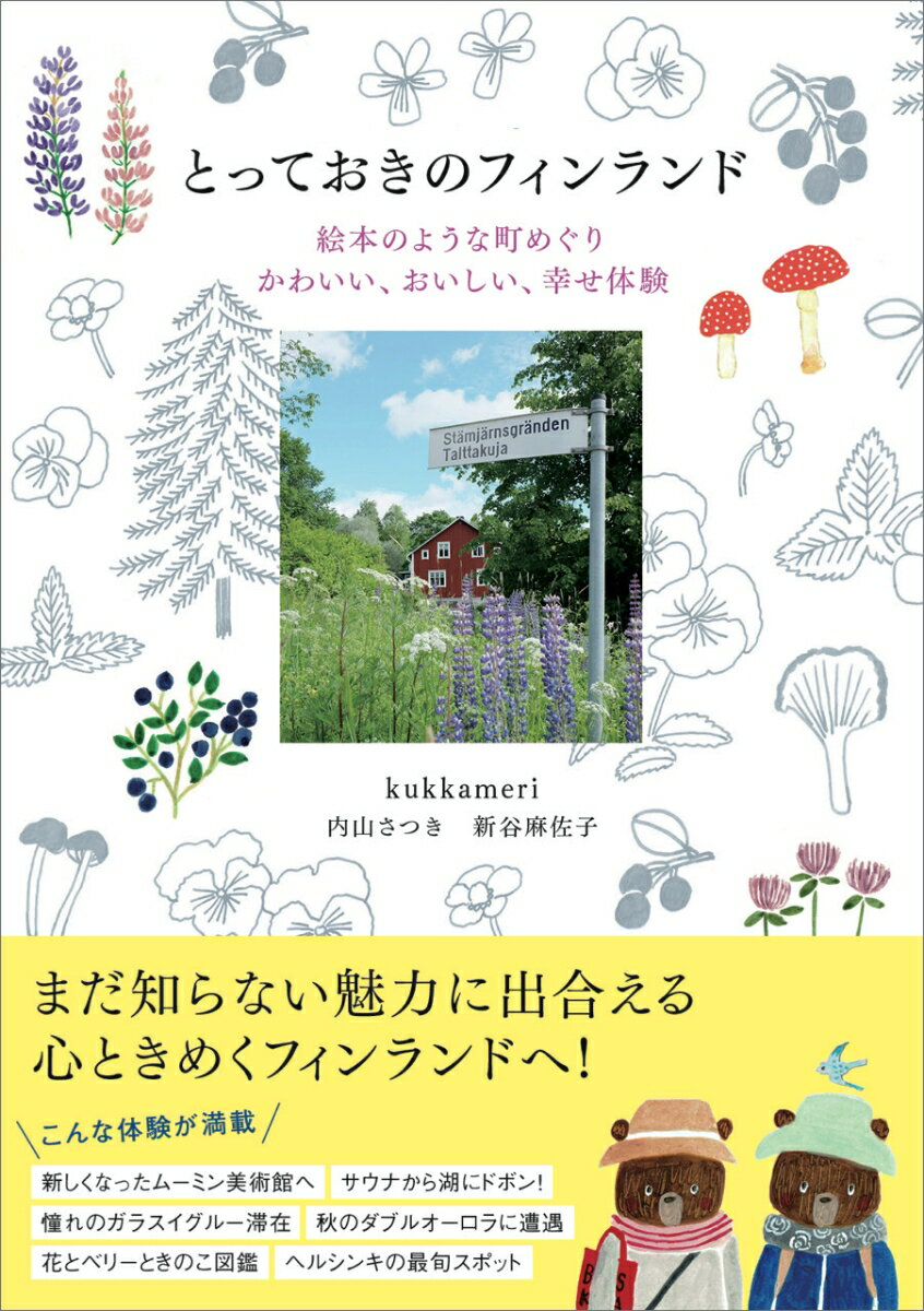 とっておきのフィンランド 絵本のような町めぐり かわいい おいしい 幸せ体験 [ kukkameri(クッカメリ) 内山さつき 新谷麻佐子 ]