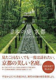 日本の庭 京都 [ 中田昭 ]