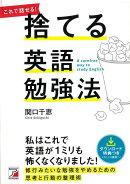 【バーゲン本】捨てる英語勉強法
