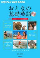 NHKテレビ DVD BOOK おとなの基礎英語 Season3