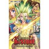 Dr.STONE(14) 石化光線の素顔 (ジャンプコミックス)