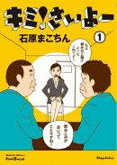 キミ!さいよー(1)
