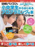 <2019年>子ども向けプログラミングの超初心者向けの本、はじめに手にするおすすめは?
