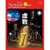 虚数 (ニュートンムック 理系脳をきたえる!Newtonライト2.0)