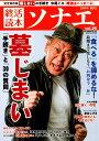終活読本ソナエ(vol.26(2019年秋号)) 墓じまい (NIKKO MOOK)