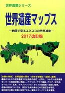世界遺産マップス(2017改訂版)