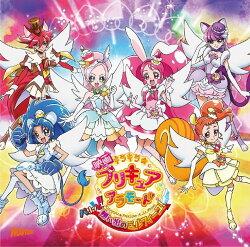 映画 キラキラ☆プリキュアアラモード パリッと!想い出のミルフィーユ! 主題歌シングル