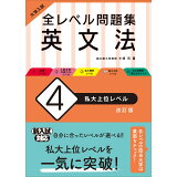 大学入試全レベル問題集英文法(4)改訂版 私大上位レベル