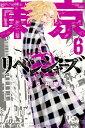東京卍リベンジャーズ(6) (講談社コミックス) [ 和久井 健 ]