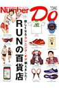 Sports Graphic Number Do RUNの百貨店 RUNの百貨店 (Number PLUS)
