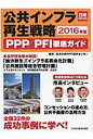 公共インフラ再生戦略(2016年版) PPP/PFI徹底ガイド (日経MOOK) [ 東洋大学PPP研究センター ]