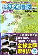全線全駅鉄道地図(西日本版)