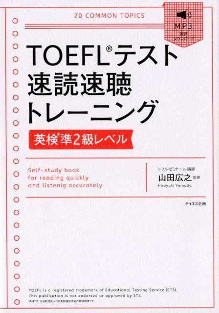 TOEFLテスト速読速聴トレーニング[英検準2級レベル] [ 山田広之 ]