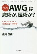 「AWG」は魔術か、医術か?改訂版