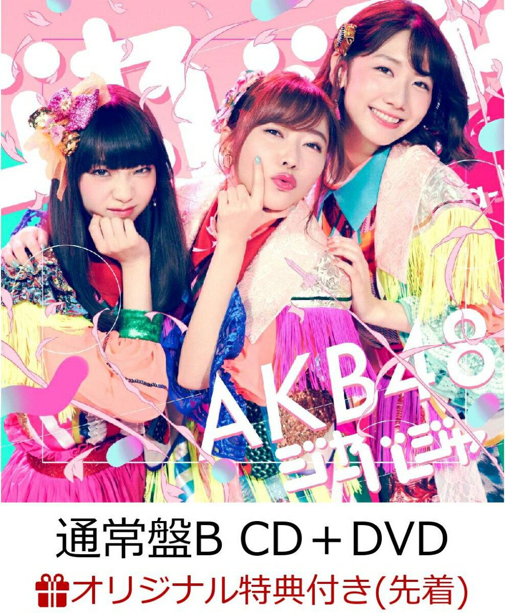 【楽天ブックス限定先着特典】ジャーバージャ (通常盤 CD+DVD Type-B) (生写真付き) [ AKB48 ]