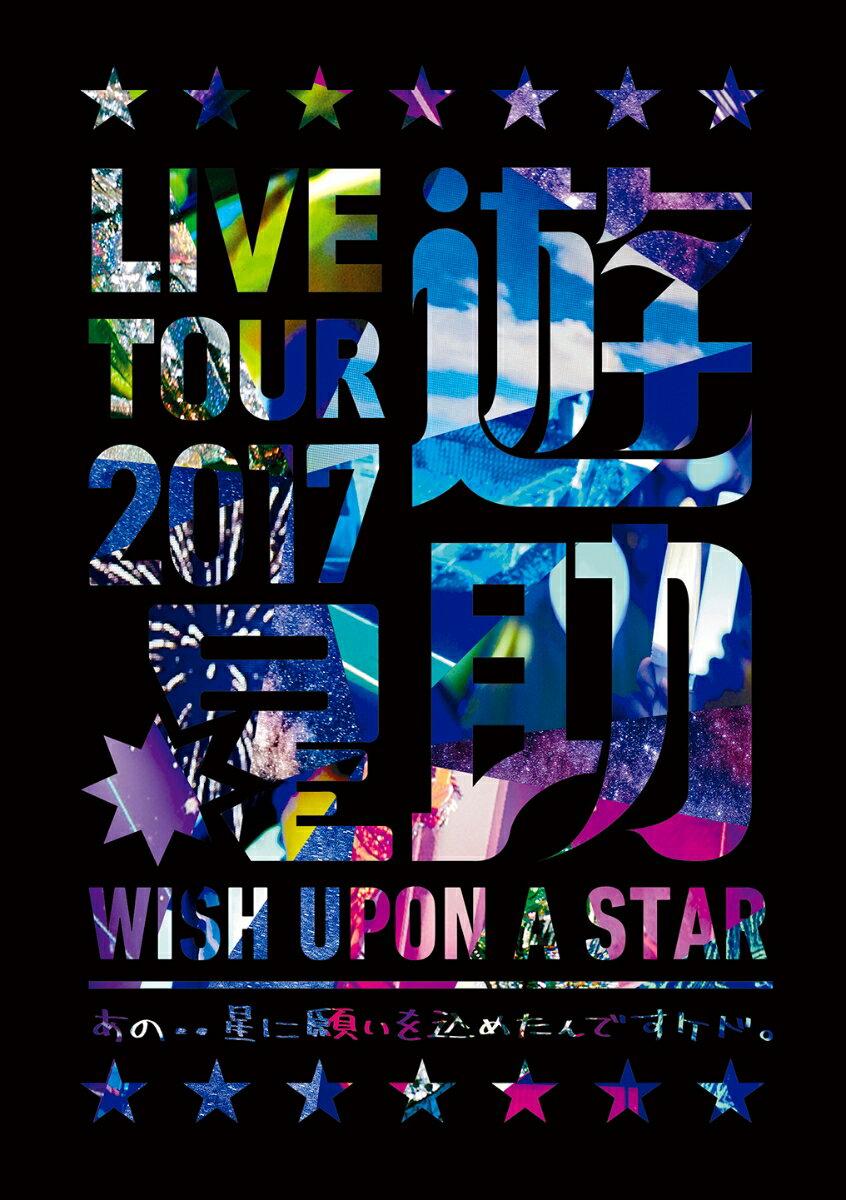 LIVE TOUR 2017「星」〜あの・・星に願いを込めたんですケド。〜 [ 遊助 ]