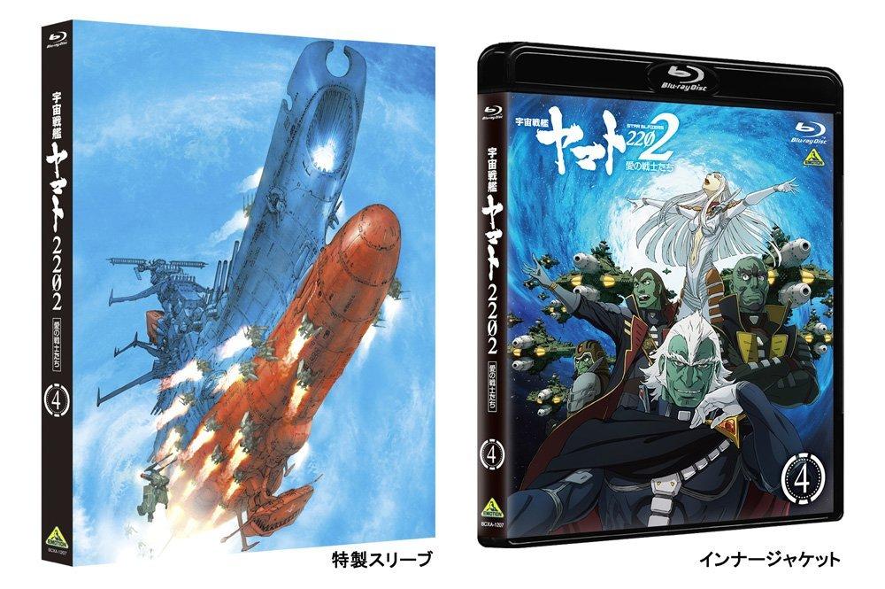 宇宙戦艦ヤマト2202 愛の戦士たち 4【Blu-ray】 [ 小野大輔 ]