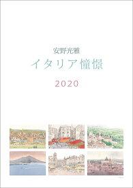 安野光雅(イタリア憧憬)(2020年1月始まりカレンダー)