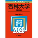 杏林大学(医学部)(2020) (大学入試シリーズ)