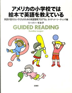 アメリカの小学校では絵本で英語を教えている 英語が話せない子どものための英語習得プログラムガイ [ スミコ・リーパー ]