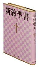 NI353 新共同訳 中型新約聖書 詩編つき ビニールクロス装