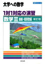 1対1対応の演習/数学3(曲線・複素数編)新訂版 (大学への数学) [ 東京出版 ]