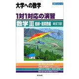 1対1対応の演習/数学3(曲線・複素数編)新訂版 (大学への数学)