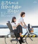 志乃ちゃんは自分の名前が言えない【Blu-ray】
