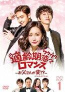 適齢期惑々ロマンス〜お父さんが変!?〜DVD-BOX1