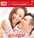 マイ・サンシャイン〜何以笙簫默〜 DVD-BOX1 [ ウォレス・チョン[鍾漢良] ]