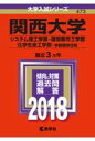 関西大学(システム理工学部・環境都市工学部・化学生命工学部ー学部個別日程)(2018) (大学入試シリーズ)