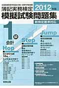 全商簿記実務検定模擬試験問題集1級会計(2012年版)