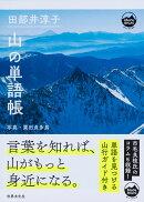 田部井淳子 山の単語帳