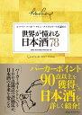 世界が憧れる日本酒78 ロバート・パーカー・ワイン・アドヴォケートが認めた [ SAKE RATINGS PROJECT ]