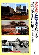 古写真・絵葉書で旅する東アジア150年