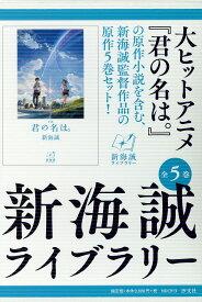 新海誠ライブラリー(全5巻セット) [ 新海誠 ]